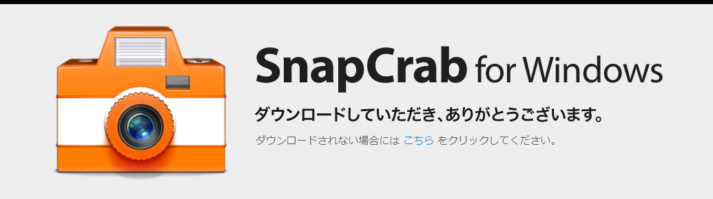 SnapCrab_NoName_2016-9-2_16-8-39_No-00